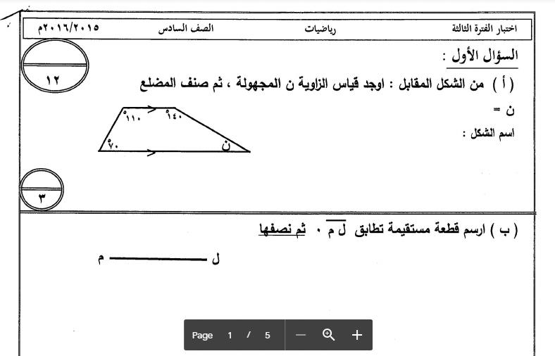 اختبار الرياضيات والحل الصف السادس 2015-2016