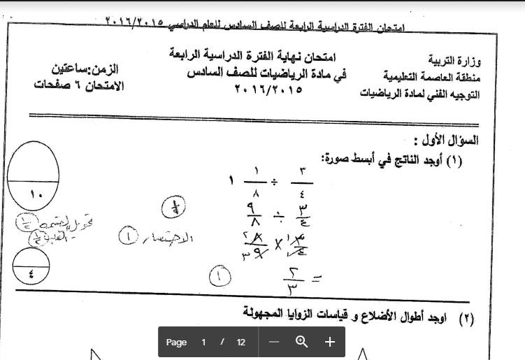 حل اختبار الرياضيات الصف السادس منطقة العاصمة التعليمية 2015-2016