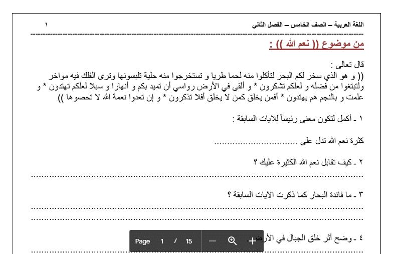 أسئلة شاملة لغة عربية الصف الخامس
