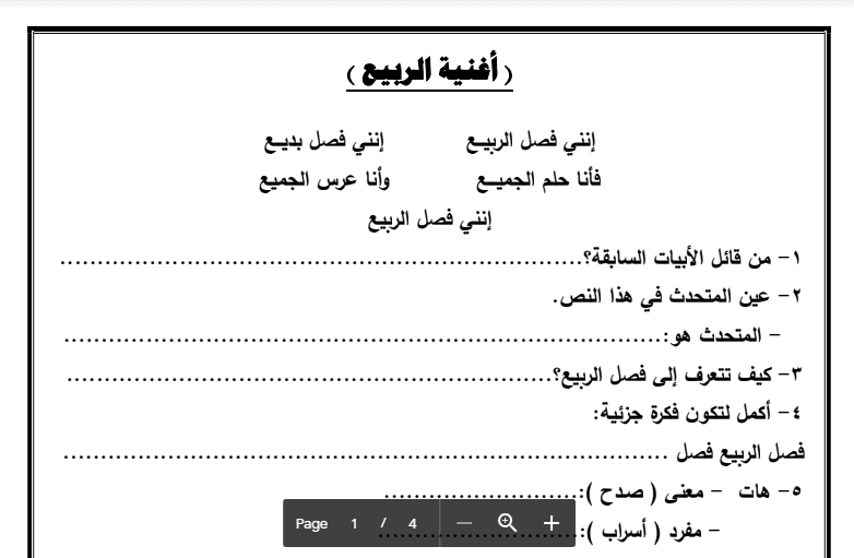 أسئلة لغة عربية الصف الخامس