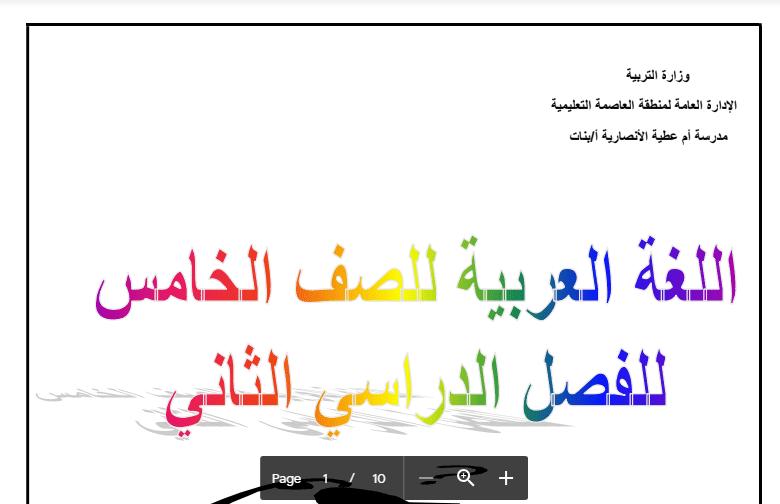 مذكرة لغة عربية الصف الخامس مدرسة أم عطية الأنصارية اعداد أمل طلال