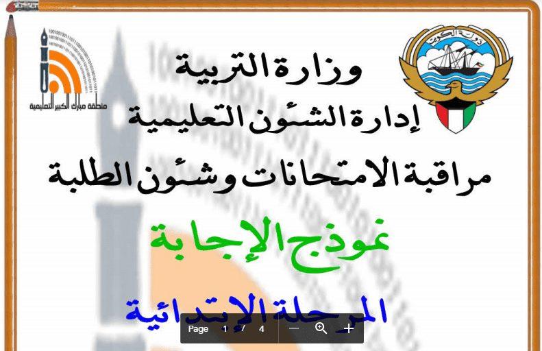 نموذج اجابة امتحان 2 عربية الصف الخامس منطقة مبارك الكبير 2015-2016