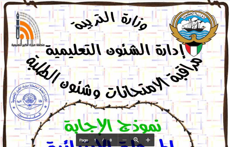 نموذج اجابة امتحان عربية 3 الصف الخامس منطقة مبارك الكبير 2016-2017