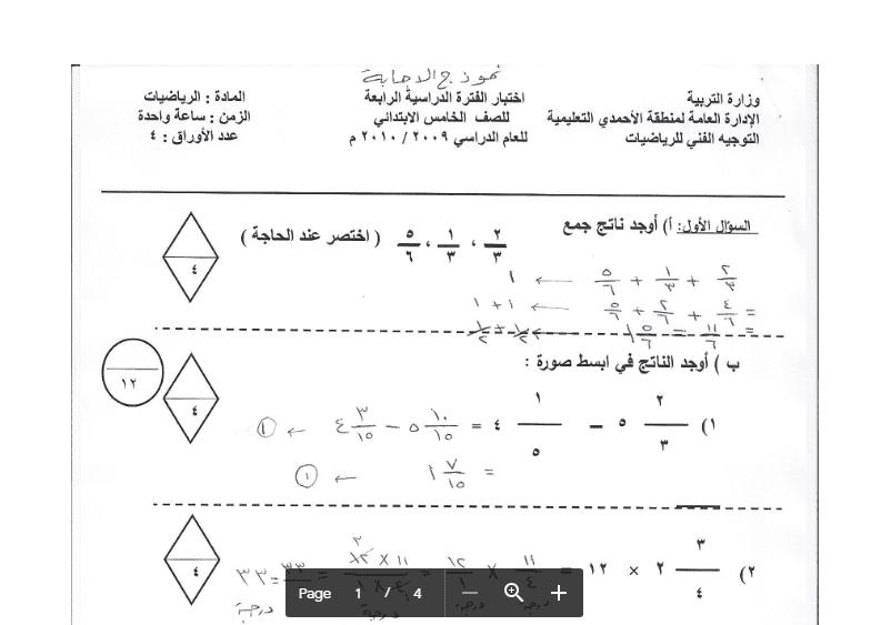 نموذج الاجابة رياضيات الصف الخامس منطقة الأحمدي التعليمية 2009-2010