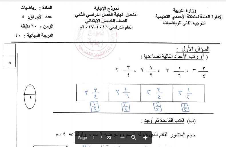 اختبارات المناطق التعليمية رياضيات الصف الخامس 2016-2017