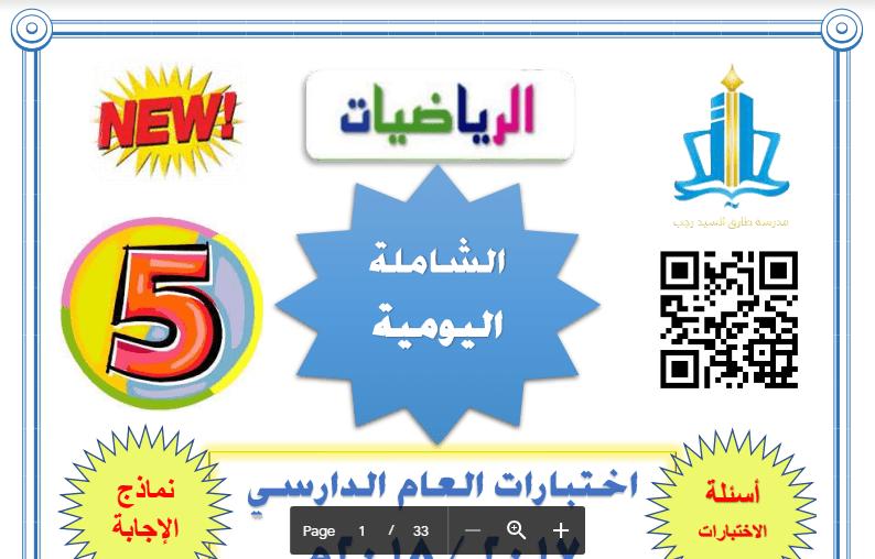 اختبارات محلولة الشاملة الصف الخامس مدرسة طارق السيد رجب 2017-2018