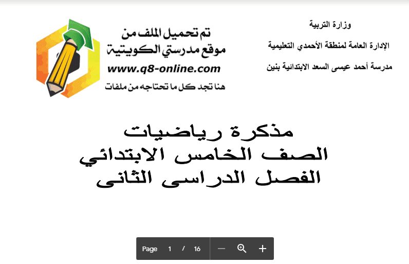 مذكرة رياضيات الصف الخامس مدرسة أحمد عيسى السعد اعداد رقية السيد