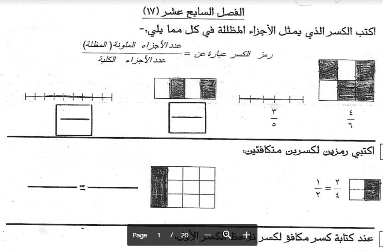 مذكرة رياضيات الصف الخامس