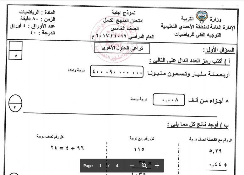 نموذج الاجابة 2 رياضيات الصف الخامس الاحمدي 2016-2017