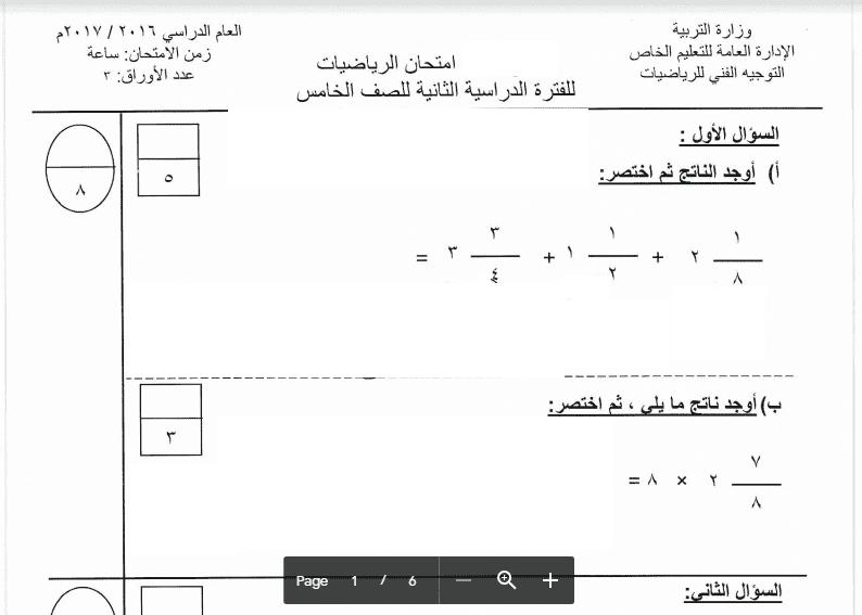 نموذج الاجابة 2 رياضيات الصف الخامس التعليم الخاص 2016-2017