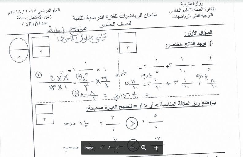 نموذج الاجابة رياضيات الصف الخامس التعليم الخاص 2017-2018