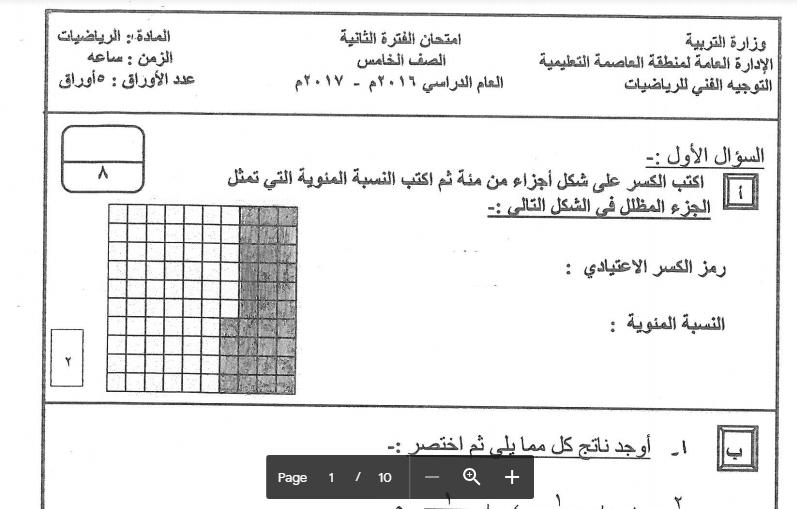 نموذج الاجابة رياضيات الصف الخامس العاصمة 2016-2017