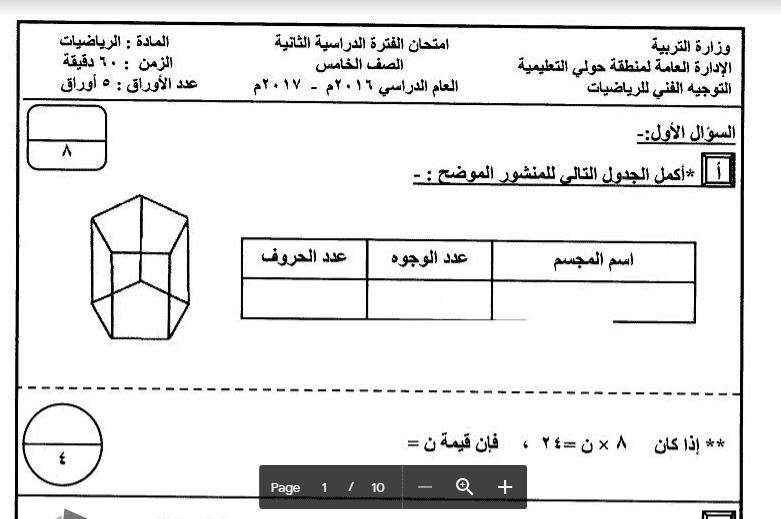 نموذج الاجابة رياضيات الصف الخامس حولي التعليمية 2016-2017