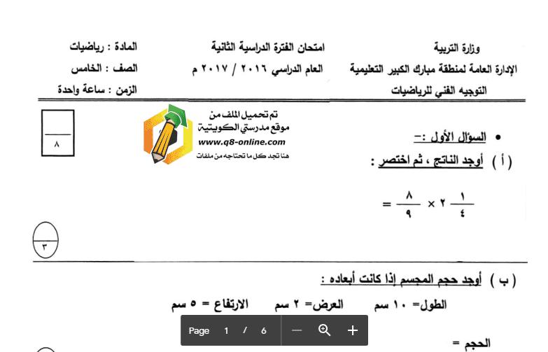 نموذج الاجابة رياضيات الصف الخامس مبارك الكبير 2016-2017