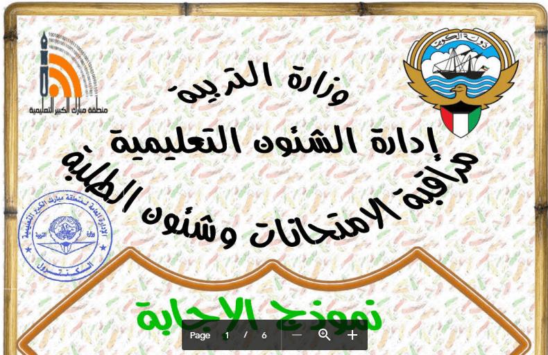 نموذج الاجابة رياضيات الصف الخامس مبارك الكبير 2017-2018