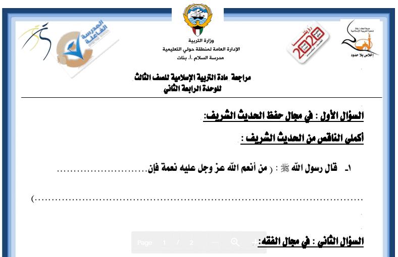 مراجعة إسلامية الوحدة الرابعة للصف الثالث مدرسة السلام