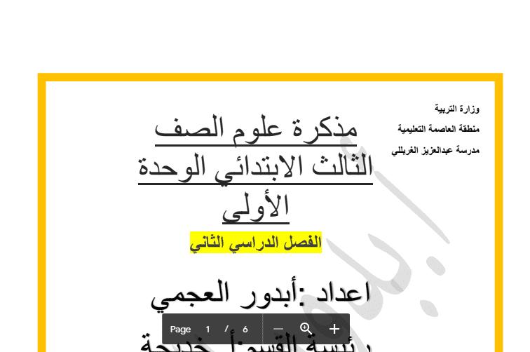 مذكرة علوم الوحدة 1 الفصل الثاني الصف الثالث مدرسة عبدالعزيز الغربللي 2017-2018