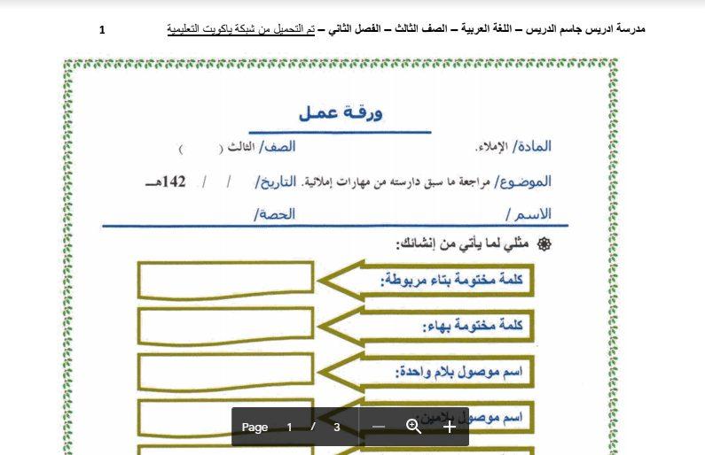 أوراق عمل اللغة العربية الصف الثالث مدرسة ادريس جاسم الدريس