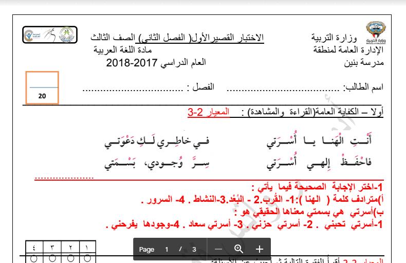 اختبار قصير 1 عربية الصف الثالث عداد أبو نصر 2017-2018