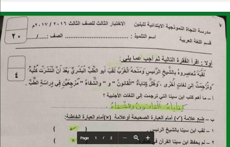 حل اختبار 3 عربية الصف الثالث مدرسة النجاة النموذجية 2016-2017