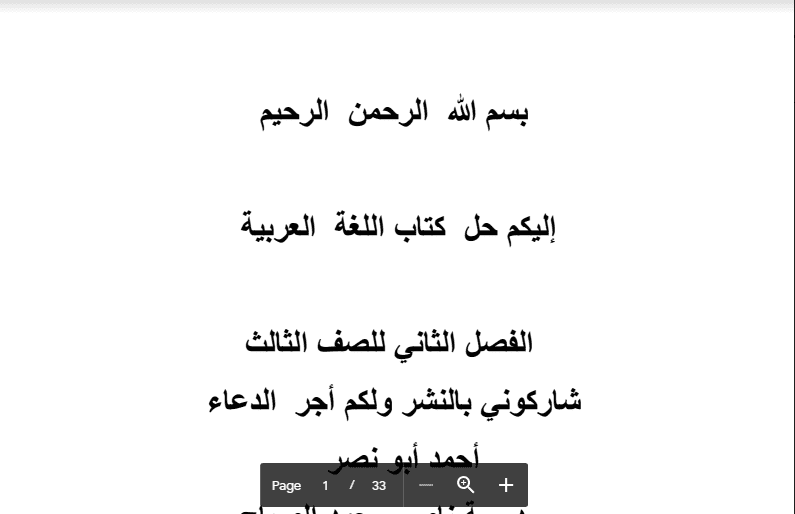 حل كتاب اللغة العربية الصف الثالث مدرسة ناصر الصباح 2017-2018