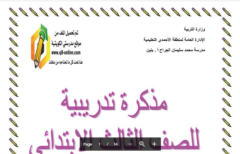 مذكرة تدريبية عربية الصف الثالث مدرسة محمد سليمان الجراح