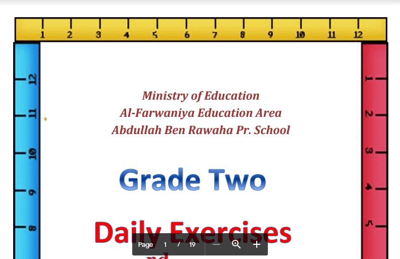 مذكرة لغة انجليزية الصف الثاني مدرسة عبد الله بن رواحة