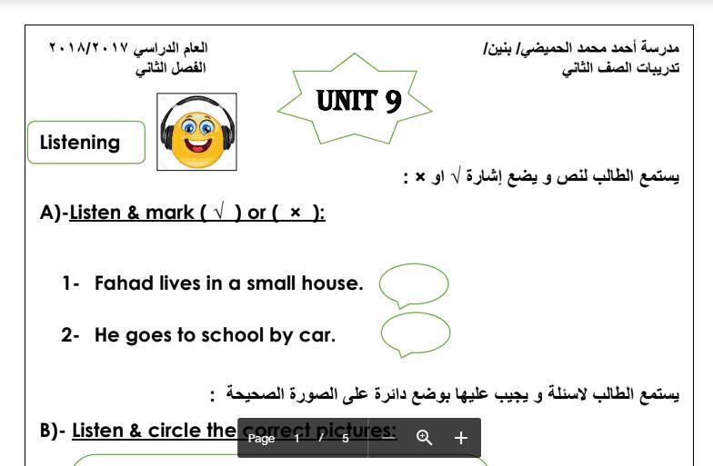 تدريبات انجليزية الوحدة 9 للصف الثاني مدرسة أحمد محمد الحميضي 2017-2018