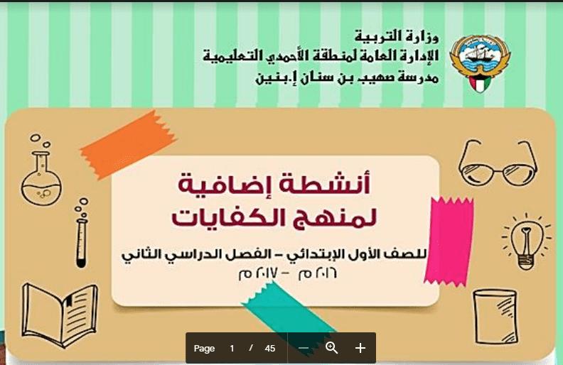 أنشطة كفايات علوم الصف الأول مدرسة صهيب بن سنان 2016-2017