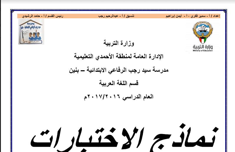اختبارات تجريبية عربية الصف الأول اعداد سيد رجب الرفاعي 2016-2017