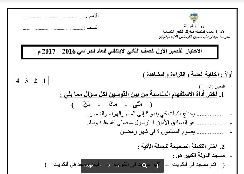 اختبار قصير 1 عربية الصف الثاني مدرسة عبدالوهاب القرطاس 2016-2017