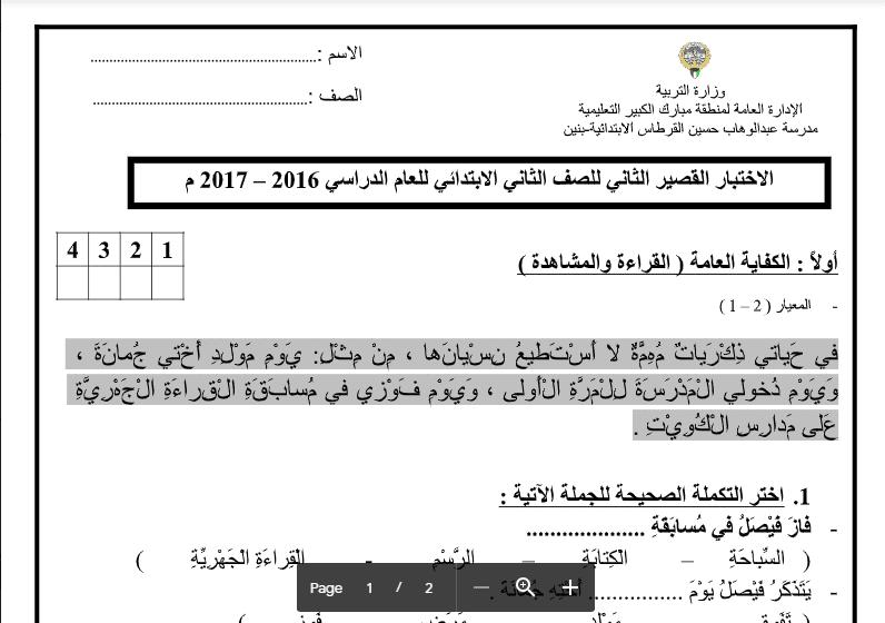 اختبار قصير 2 عربية الصف الثاني مدرسة عبدالوهاب القرطاس 2016-2017