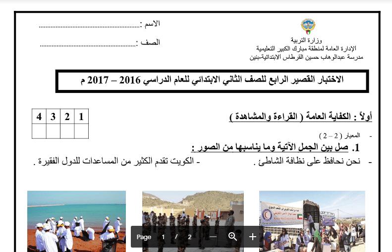 اختبار قصير 4 عربية الصف الثاني مدرسة عبدالوهاب القرطاس 2016-2017