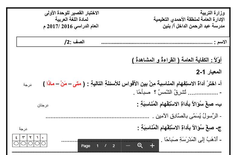 اختبار قصير عربية الوحدة 1 الصف الثاني مدرسة عبدالرحمن الداخل 2016-2017