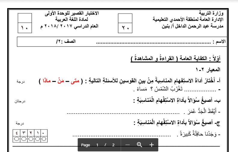 اختبار قصير عربية الوحدة 1 الصف الثاني مدرسة عبدالرحمن الداخل 2017-2018