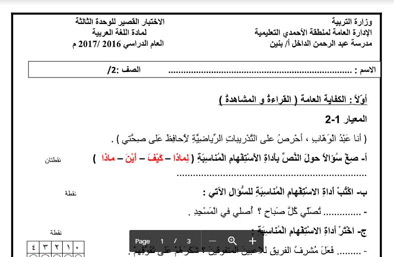 اختبار قصير عربية الوحدة 3 الصف الثاني مدرسة عبدالرحمن الداخل 2016-2017