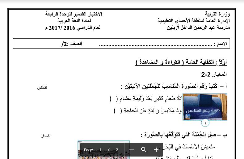 اختبار قصير عربية الوحدة 4 الصف الثاني مدرسة عبدالرحمن الداخل 2016-2017