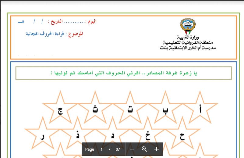 تدريبات عربية الحروف الصف الثاني مدرسة أم الخير