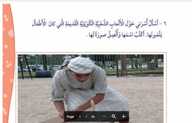 حل كتاب عربية الوحدة 3 الصف الثاني اعداد حسين الغريب