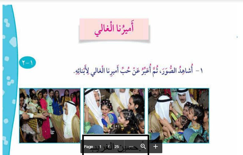 حل كتاب عربية الوحدة 4 الصف الثاني اعداد حسين الغريب