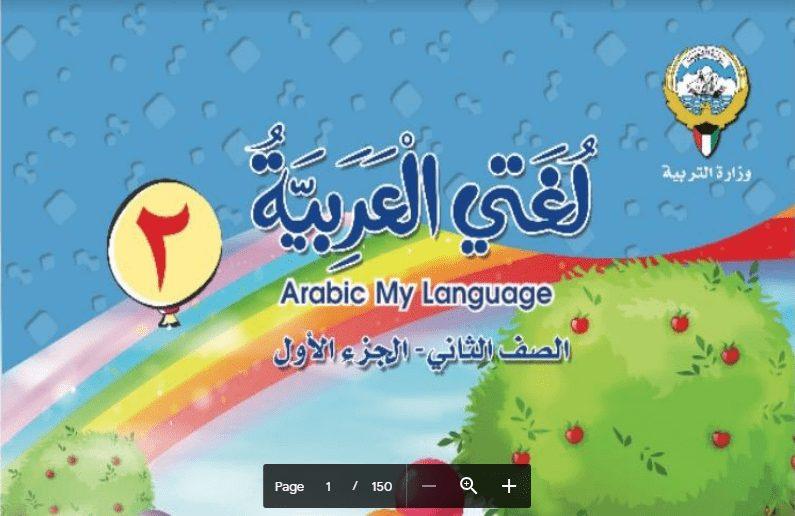 كتاب لغتي العربية الجزء الأول الصف الثاني 2016-2017