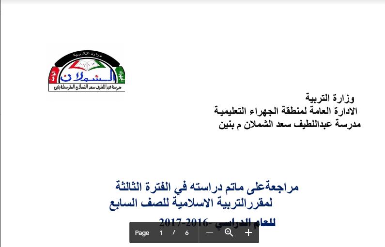 مراجعة اسلامية الصف السابع مدرسة عبداللطيف سعد الشملان 2016-2017