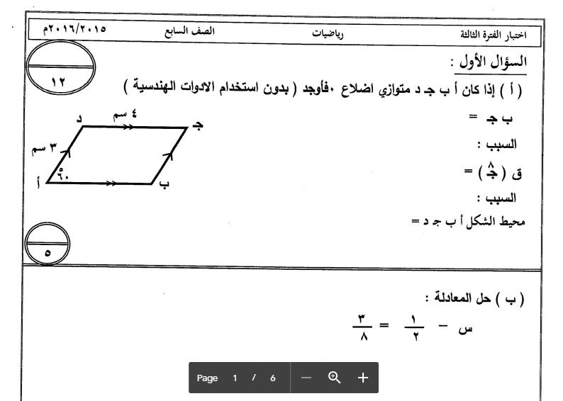اختبار رياضيات محلول الصف السابع 2015-2016