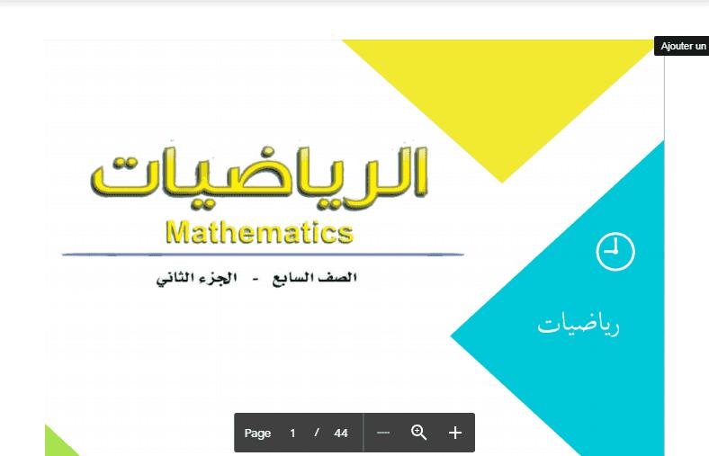 مشاريع الوحدات وأوراق عمل المجموعات رياضيات الصف السابع 2017-2018