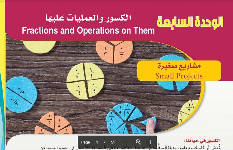 حل كتاب الرياضيات الوحدة السابعة الصف السابع 2017-2018