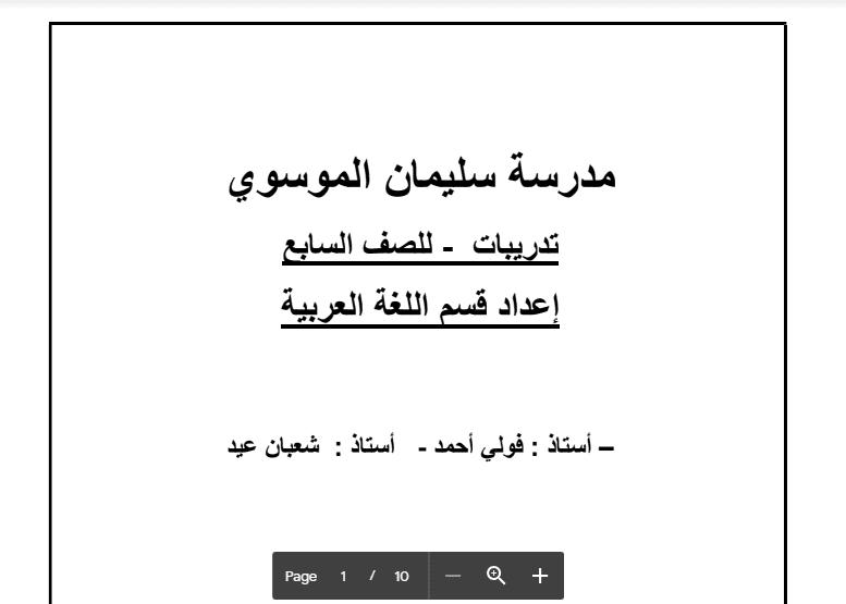 تدريبات لغة عربية الدرس 1 الصف السابع مدرسة سليمان الموسوي