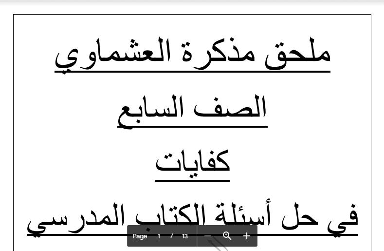 مذكرة العشماوي عربية كفايات حل أسئلة الكتاب المدرسي الصف السابع 2017-2018