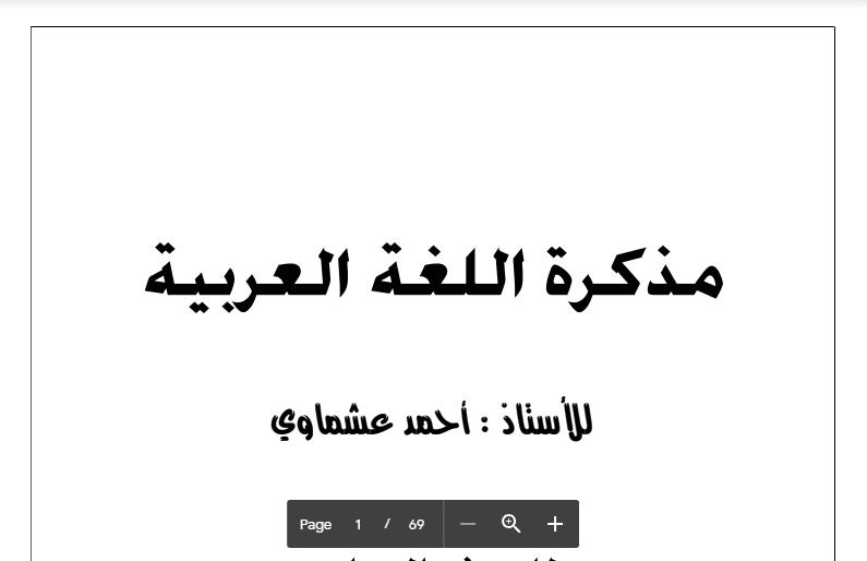 مذكرة لغة عربية الصف السابع اعداد أحمد عشماوي 2016-2017