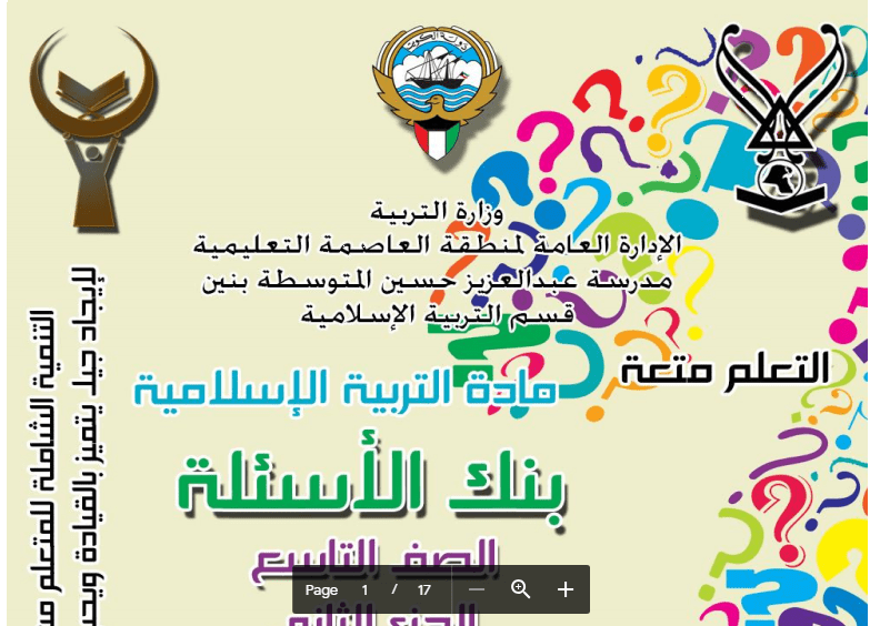 بنك أسئلة اسلامية الصف التاسع مدرسة عبدالعزيز حسين 2015-2016