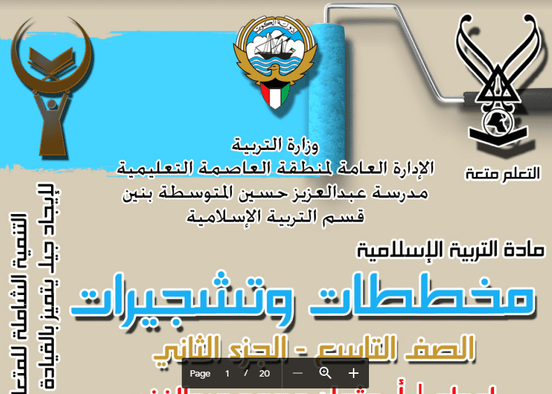 مخططات وتشجيرات اسلامية الصف التاسع مدرسة عبدالعزيز حسين 2016-2017